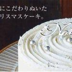 ルタオのクリスマスケーキがオススメ!